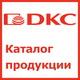 Каталог ДКС, DKC
